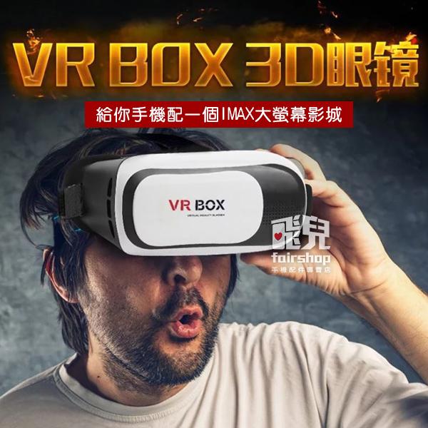 飛兒身歷其境VR虛擬實境眼鏡3D眼鏡VR CASE Box手機眼鏡VR頭盔198