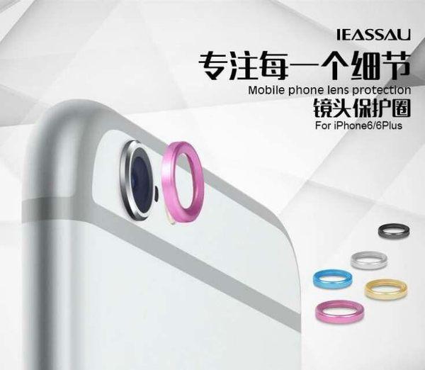蘋果iPhone6 plus 5.5吋手機鏡頭保護圈攝像頭金屬保護環鏡頭防刮套