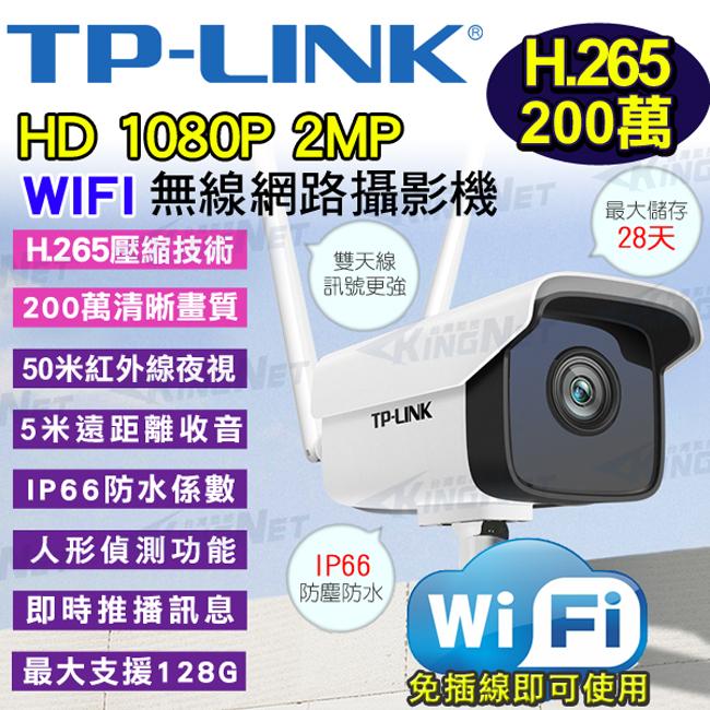 監視器攝影機 KINGNET 網路攝影機 TP-Link H.265 防水槍型 人型偵測 WIFI 手機遠端 免主機牽線