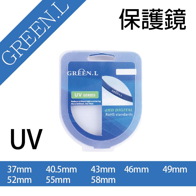 攝彩@綠葉Green.L UV保護鏡,37mm、40.5mm、43mm、46mm、49mm、52mm、55mm、58mm