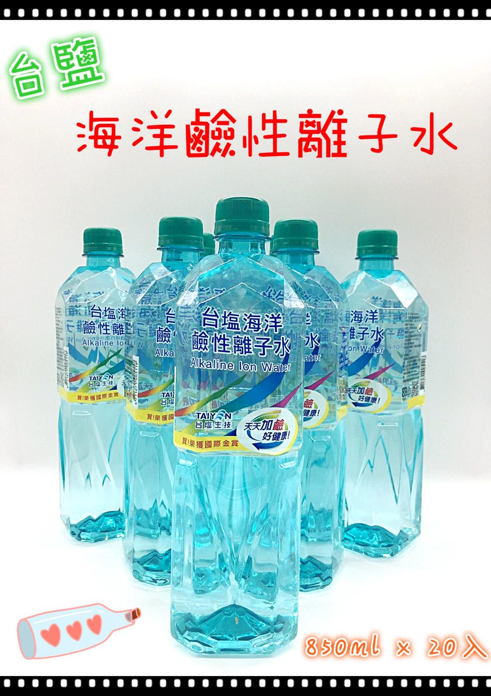 台鹽 海洋鹼性離子水850mlx20瓶❤礦泉水 竹炭水 海洋鹼性離子水 多喝水 純水 悅氏❤