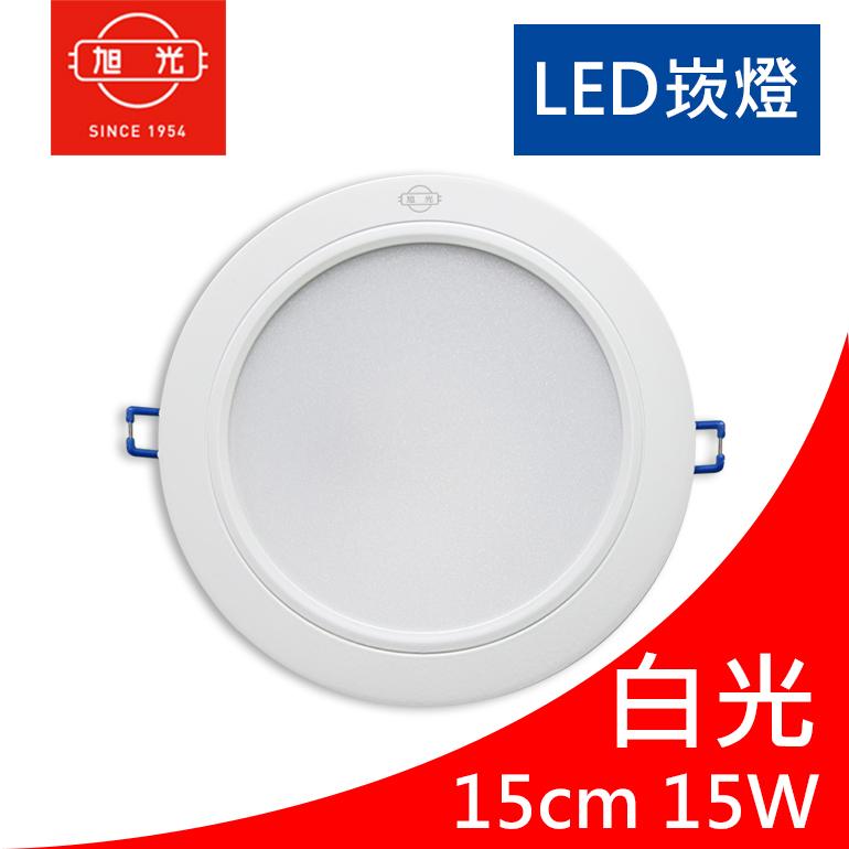 【豪亮燈飾】旭光 15W LED崁燈(白光)~客廳燈、房間燈、美術燈、吸頂燈、吊扇燈