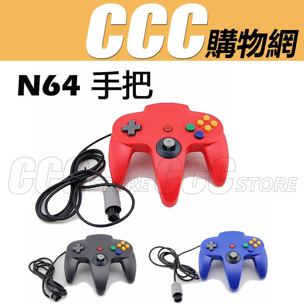 全新任天堂N64手把有線手柄