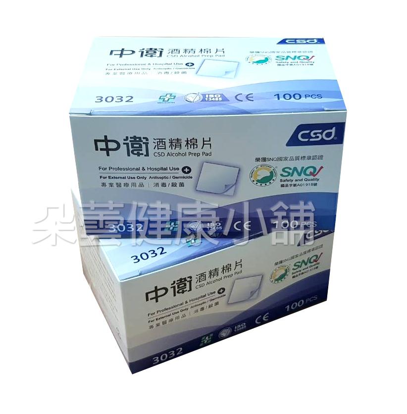 【公司正貨】CSD中衛酒精棉片 (100片/盒) 3032 台灣製 **朵蕓健康小舖**