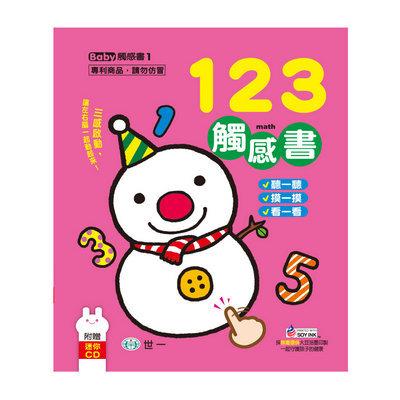 【世一】123觸感書(1書 1CD) 觸摸書 / 厚紙書