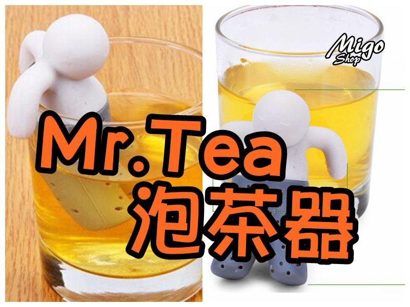 【Mr.Tea泡茶器/泡澡小人《不挑色》】Mr.Tea茶先生茶濾器食品級矽膠泡茶器