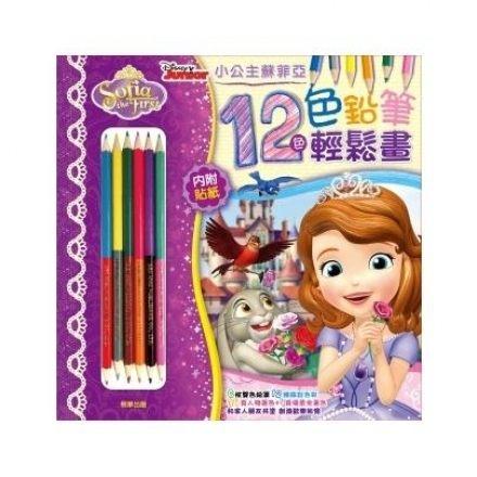 小公主蘇菲亞 12色色鉛筆輕鬆畫 -根華  (OS shop)