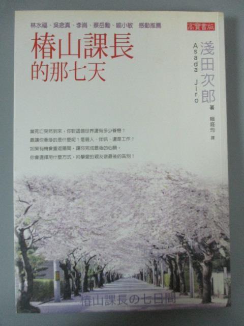 【書寶二手書T1/翻譯小說_GBB】椿山課長的那七天_淺田次郎