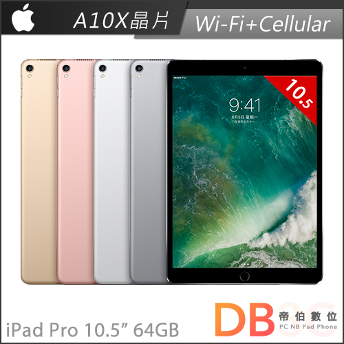 Apple iPad Pro 10.5吋 Wi-Fi Cellular 64GB 平板電腦(6期0利率)