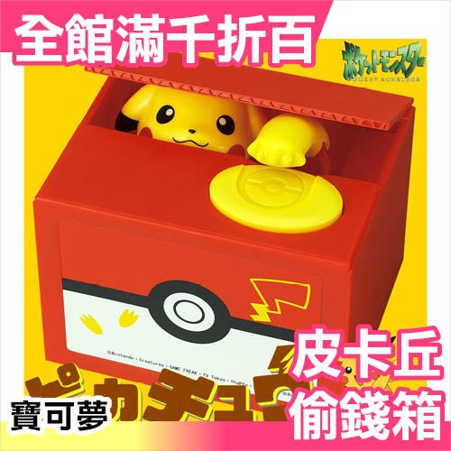 小福部屋日本皮卡丘寶可夢Pokemon偷錢箱存錢桶生日聖誕節交換禮物玩具新品上架