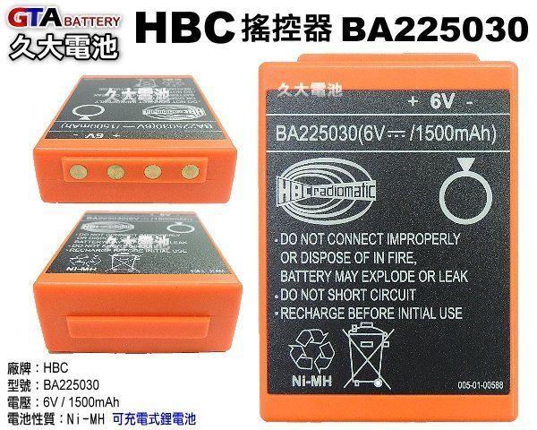 久大電池德國HBC BA225030搖控器電池6V 1500mAh德國原裝進口天車泵車遙控器電池
