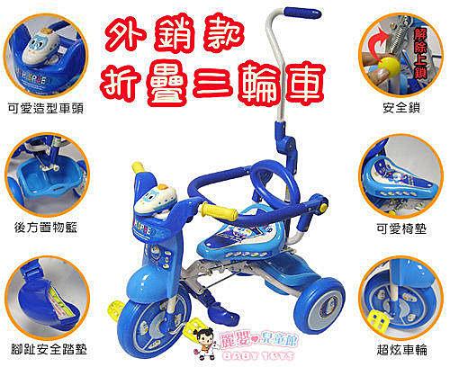 麗嬰兒童玩具館台灣製外銷-新幹線貓咪摺疊三輪車.折疊後控手推車-授權新款