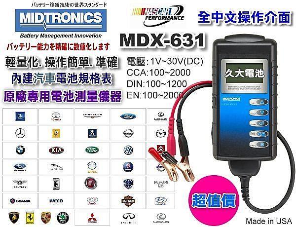 久大電池美國密特MDX-631電瓶測試器賓士BMW VW AUDI豐田本田裕隆原廠儀器