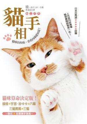 貓手相:貓咪的性格看看肉球就知道
