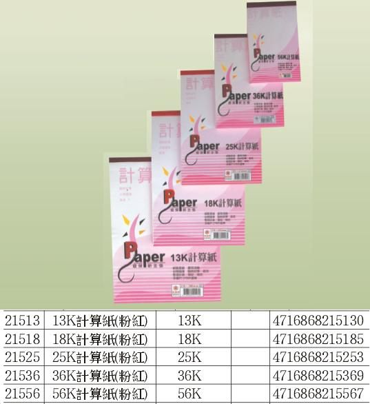 萬國牌 21556 56K 計算紙(粉紅) 9.4*15.1cm