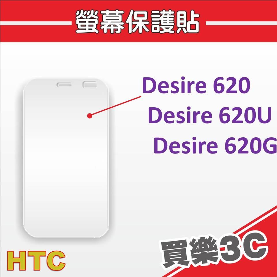 HTC Desire 620 / Desire 620U / Desire 620G 手機通用,高透光 螢幕保護貼