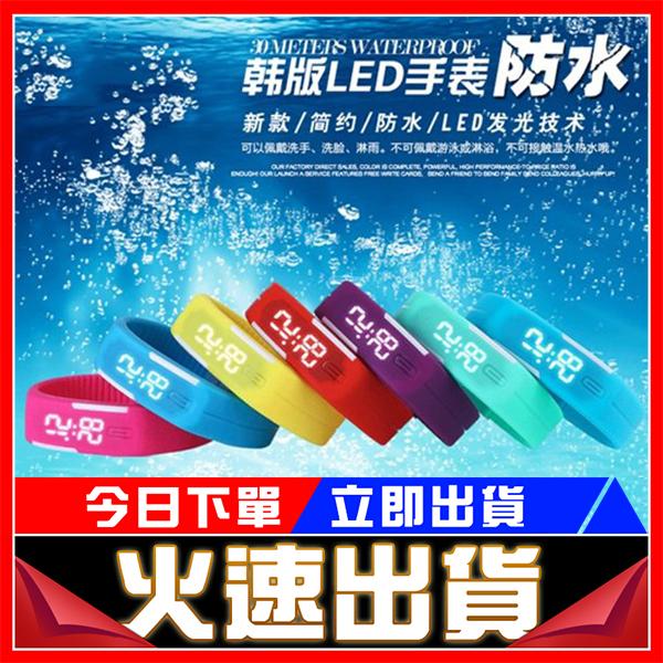 數位風潮韓版果凍色LED觸控電子錶運動手環錶超輕量路跑磁吸錶防水潮流LED手錶智慧手錶