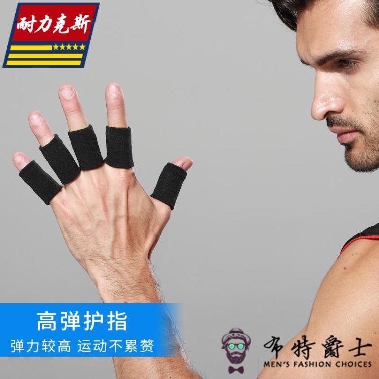 籃球護指排球指關節護指套運動護具繃帶護手指男指套手指防護女打