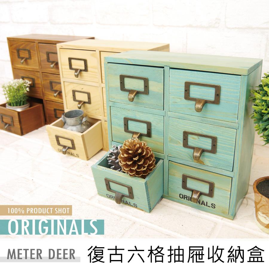 抽屜收納盒 原木質實木製三層六格抽屜桌面飾品收納櫃 鄉村風zakka辦公室文具收納盒- 米鹿家居