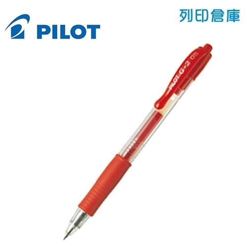 PILOT 百樂 BL-G2-5 紅色 G2 0.5自動中性筆 1支