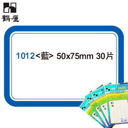 【西瓜籽】《鶴屋》 自粘標籤(藍) 50×75mm(30片) 1012 (自黏標籤/列印標纖/事務標籤)