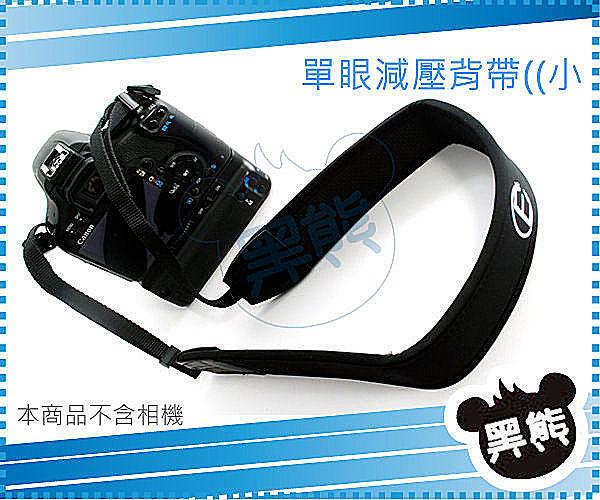 è黑熊館é 加強加厚 型彈性減壓背帶 單眼相機 數位相機 攝影機 減壓帶 彈性防滑背帶 寬4CM