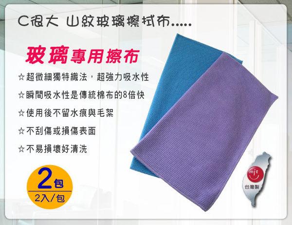 """【C很大】山紋""""玻璃""""擦拭布2入/包(30x30cm)─2包"""