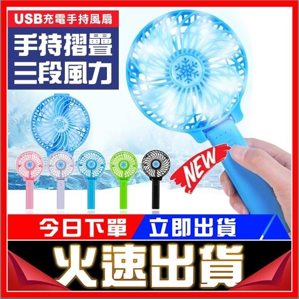 多用途手持風扇折疊小風扇USB風扇手持風扇USB充電風扇手風扇迷你扇