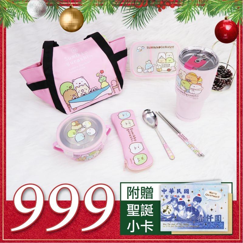 ﹝角落生物餐具5件組﹞正版聖誕禮物 聖誕節 冰霸杯 便當袋 餐具組〖LifeTime一生流行館〗J20999