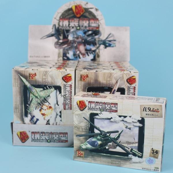 典藏版 4D戰鬥機模型 DIY飛機模型飛機-共有八款/一款入{促49}~鑫