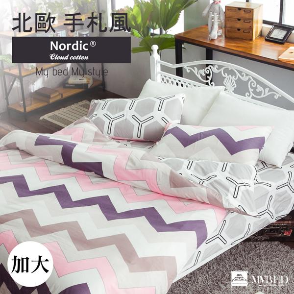 床包北歐風-加大床包被套四件組獨家雙版設計雅娜MY BED