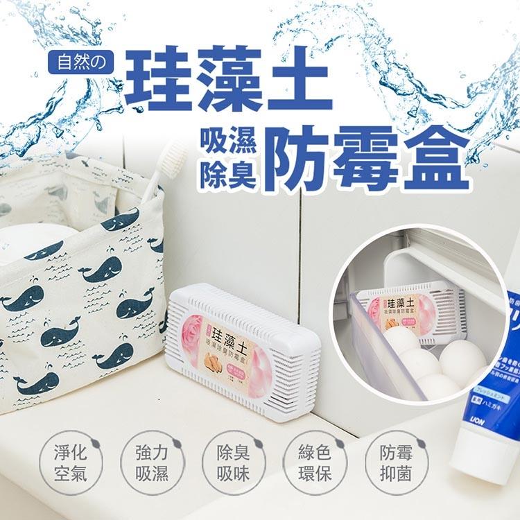 珪藻土除濕劑 除濕盒│鞋 衣櫥 衣櫃 廚櫃防潮乾燥劑