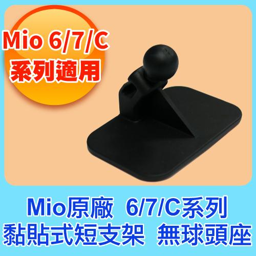 MIO 原廠 6系列 黏貼式 短支架 適用mio 608 618 638 658wifi 628 688