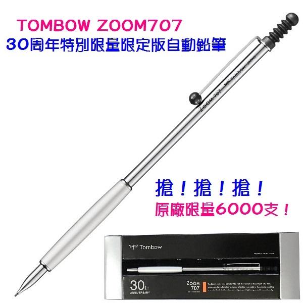 TOMBOW ZOOM707 30周年紀念限量版0.5mm淑女自動鉛筆