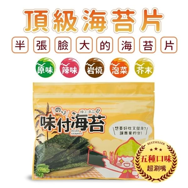 頂級海苔片-【五包優惠組】限同口味!!