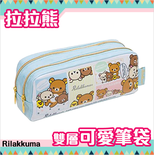 拉拉熊鉛筆袋收納袋雙層可愛Rilakkuma日本正版該該貝比日本精品