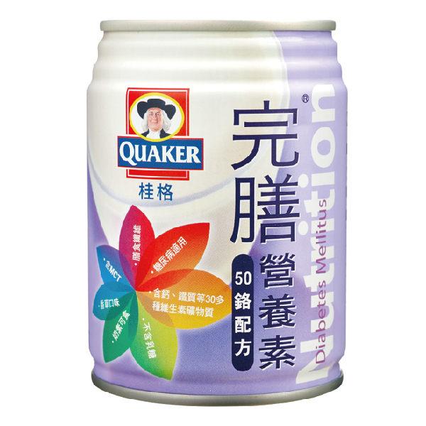 桂格 完膳營養素-50鉻配方 (250ml / 24罐) 液狀,營養品L【杏一】