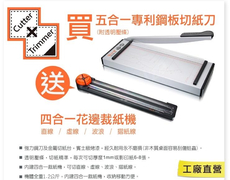 ( 台灣製造-買一送一)五合一鋼板切紙刀~加送~四合一花邊裁紙機(附透明壓條)-A4