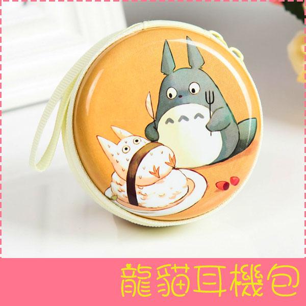 【萌萌噠】日本可愛卡通龍貓圖案 圓形耳機包 收納包 零錢包 鑰匙 充電器 收納盒 通用款