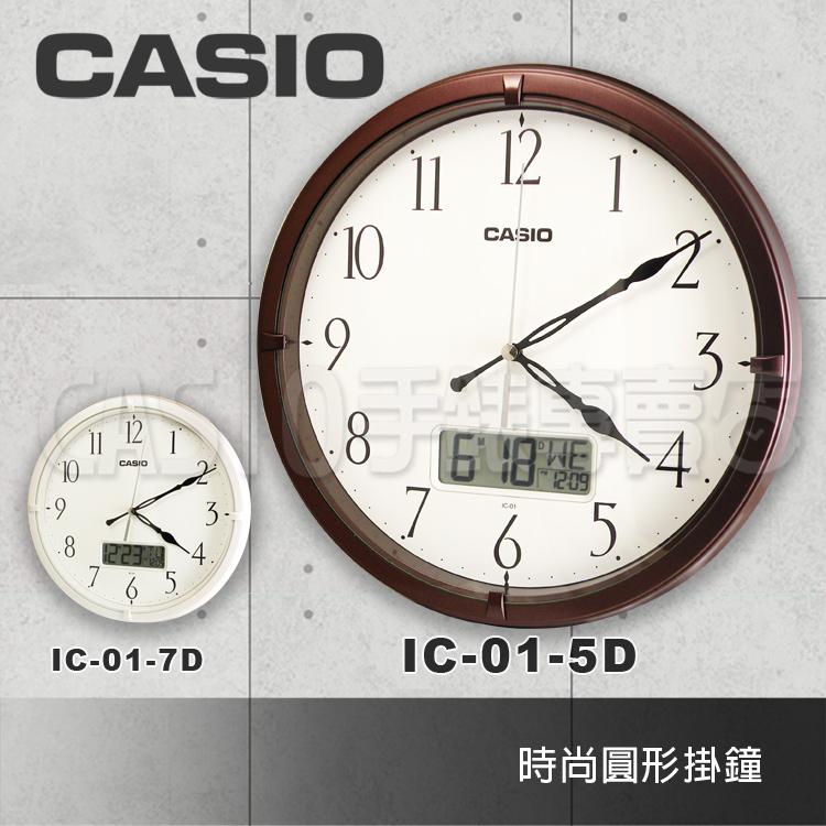 CASIO專賣店CASIO卡西歐掛鐘IC-01-5DF白面咖啡框簡約圓形掛鐘日期顯示