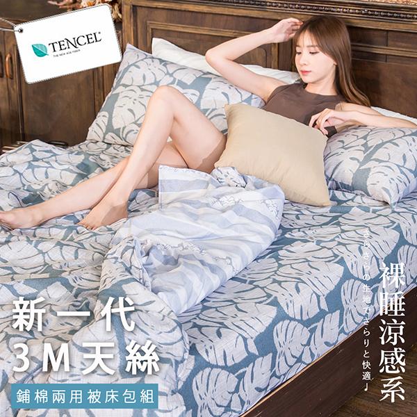 特大 新一代天絲 鋪棉兩用被床包四件組【納爾森】涼感透氣 / 3M吸濕排汗 / 萊賽爾 / Tencel