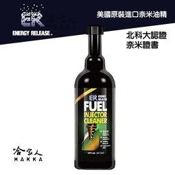 ER奈米油精噴油嘴專用清潔劑噴油嘴清洗去除油路雜質提高燃燒效率清除積碳減少廢氣