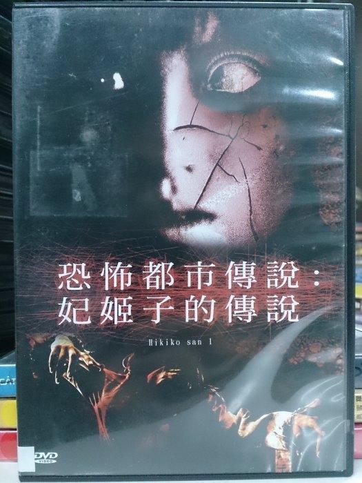 挖寶二手片-E10-092-正版DVD*日片【恐怖都市傳說 妃姬子的傳說】可愛響子*河西舞櫻*千晴*繪里花
