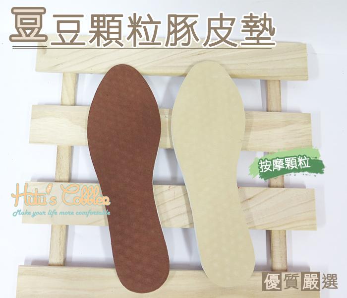 鞋墊.台灣製.豆豆顆粒豚皮鞋墊.適合高跟鞋、包鞋.2色.3尺寸【鞋鞋俱樂部】【906-C94】