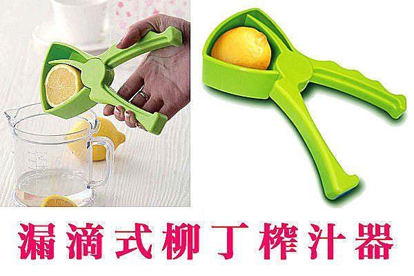 BO雜貨SK1514創意柳丁榨汁器擠壓器迷你榨汁機蔬果汁壓汁器榨柳丁汁檸檬汁廚房用品