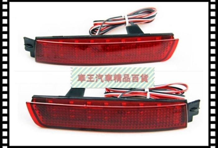 車王小舖Nissan日產LIVINA後保桿燈後保桿剎車燈貨到付運費150元