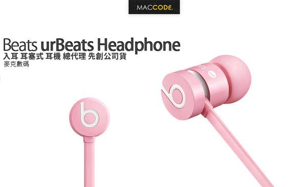 先創公司貨一年保固Beats urBeats In Ear Headphone金屬機身入耳式耳機粉紅色原廠正品