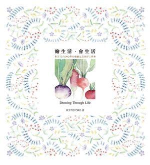 繪生活會生活:東京TOTORO帶你體驗生活美好三兩事