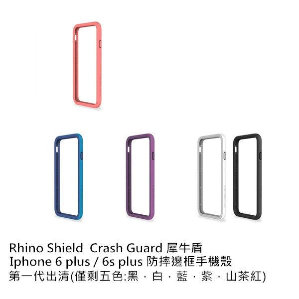 犀牛盾IPhone6 plus 6s plus 5.5 5.5吋一代防摔邊框手機殼五色可選