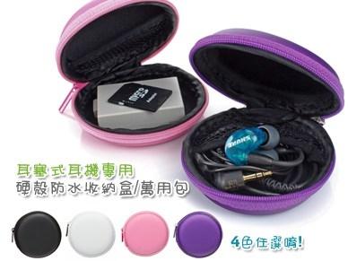耳塞式耳機專用硬殼防水收納盒萬用包